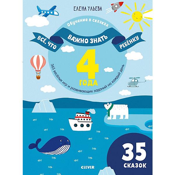 Clever Обучающая книга Всё, что важно знать ребёнку. 4 года. 365 весёлых игр и развивающих заданий на каждый день