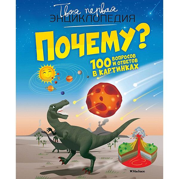 Махаон Энциклопедия Почему? 100 вопросов и ответов в картинках
