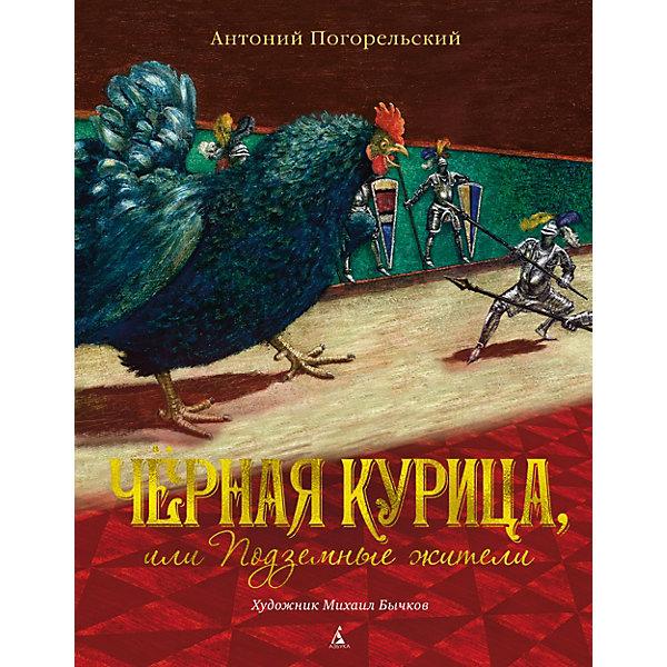 Купить Книга Чёрная курица, или Подземные жители , Погорельский А., Азбука, Россия, Унисекс