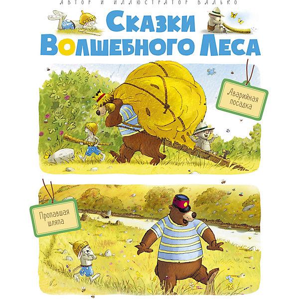 Махаон Книга Сказки волшебного леса: Аварийная посадка. Пропавшая шляпа, Валько