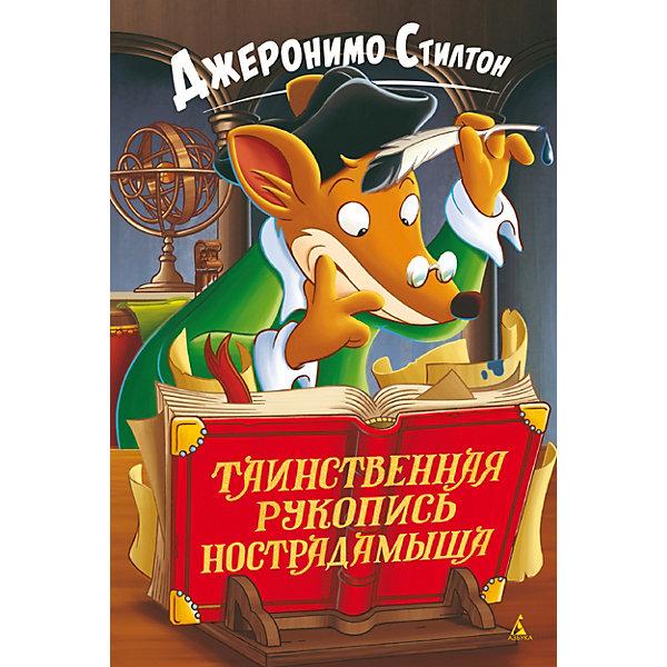Азбука Книга Таинственная рукопись Нострадамыша, Стилтон Д.