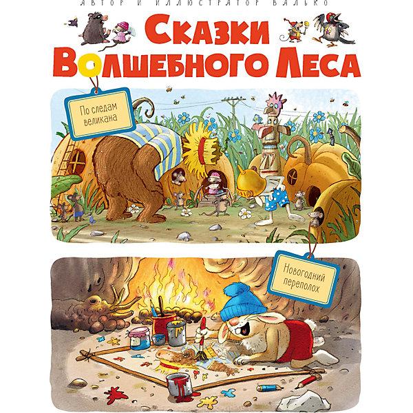 """Книга """"Сказки волшебного леса: По следам великана. Новогодний переполох"""", Валько"""