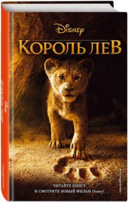 Король Лев Книга