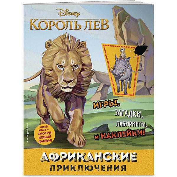 Эксмо Книжка с наклейками Африканские приключения