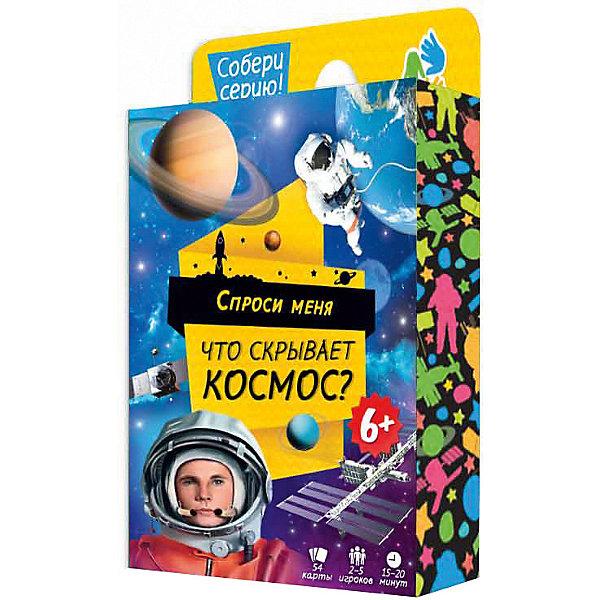 ГеоДом Карточная игра Геодом Спроси меня Что скрывает космос