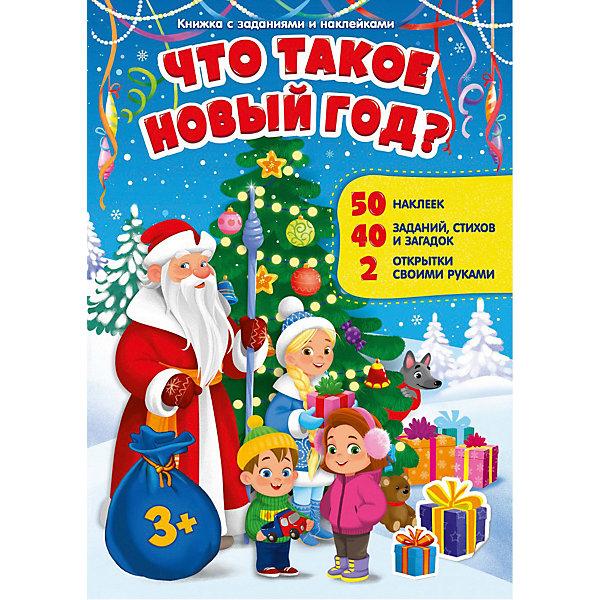 Купить Книжка с заданиями и наклейками Что такое Новый год, ГеоДом, Россия, Унисекс