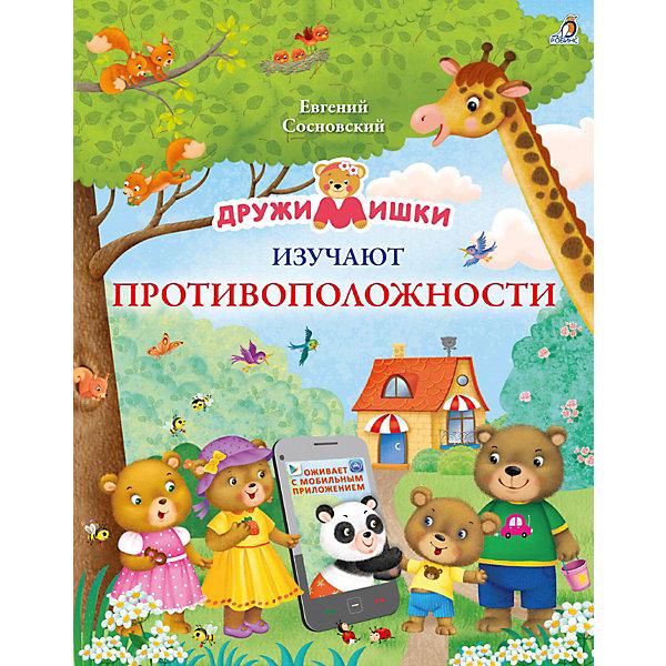 робинс книга дружимишки удивительная азбука Робинс Книга ДружиМишки изучают противоположности