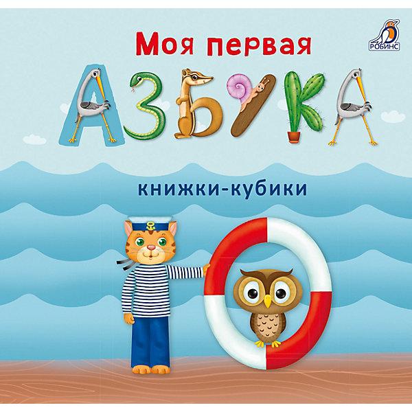 Купить Книжки -кубики. Моя первая азбука, Робинс, Россия, Унисекс