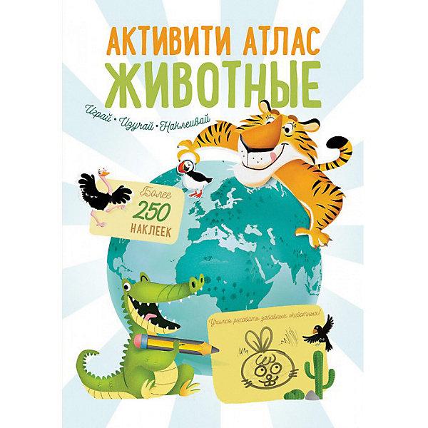 Купить Активити Атлас. Животные, Робинс, Россия, Унисекс