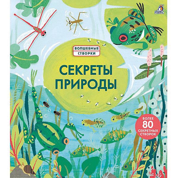 Купить Энциклопедия Секреты природы, Робинс, Россия, Унисекс
