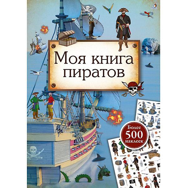 Купить Моя книга пиратов, Робинс, Россия, Унисекс