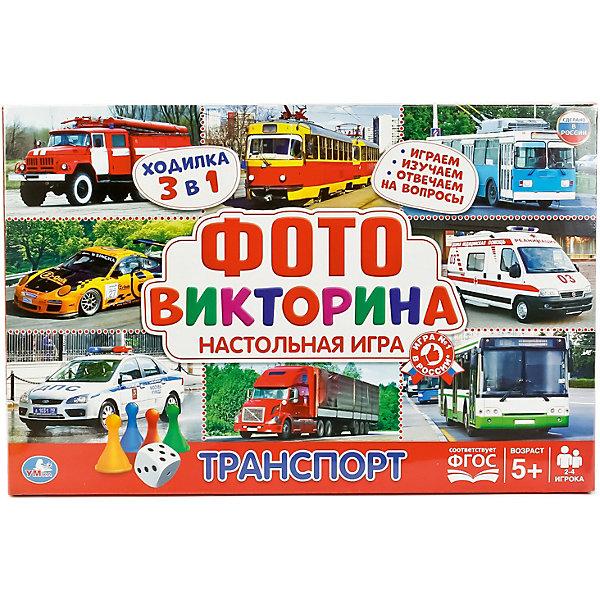Умка Настольная игра-ходилка Фотовикторина, транспорт