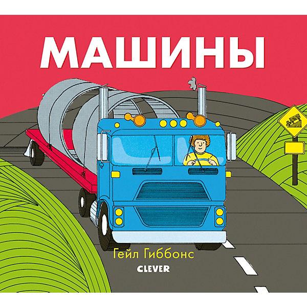 Clever Книжки-картинки Машины, Гиббонс Г.