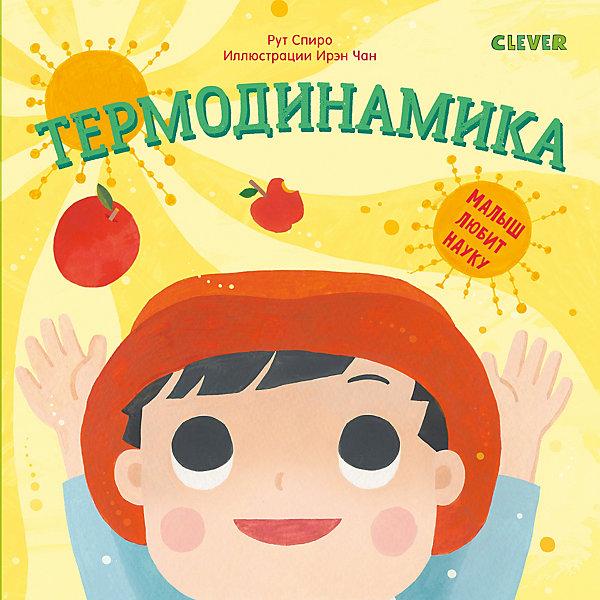 Clever Книжка Малыш любит науку. Термодинамика, Спиро Р. clever бакстер и его книжка кбрагадоттир р с 4 лет