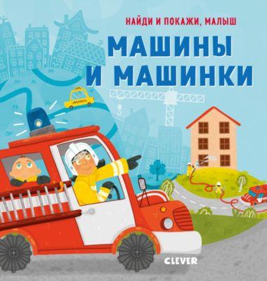 попова е найди и покажи малыш животные Clever Книга Найди и покажи, малыш. Машины и машинки, Герасименко А.
