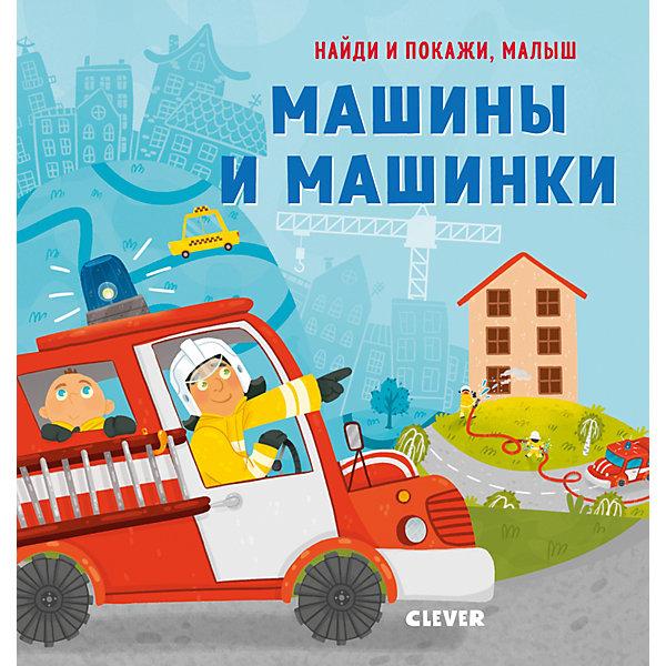 Clever Книга Найди и покажи, малыш. Машины машинки, Герасименко А.