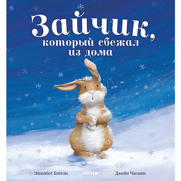 Clever Книжка-картинки Зайчик, который сбежал из дома, Бэгели Э. clever волк который путешествовал по свету лаллеман о тюльер э