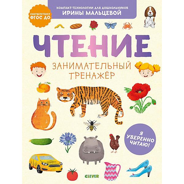 Clever Обучающая книга