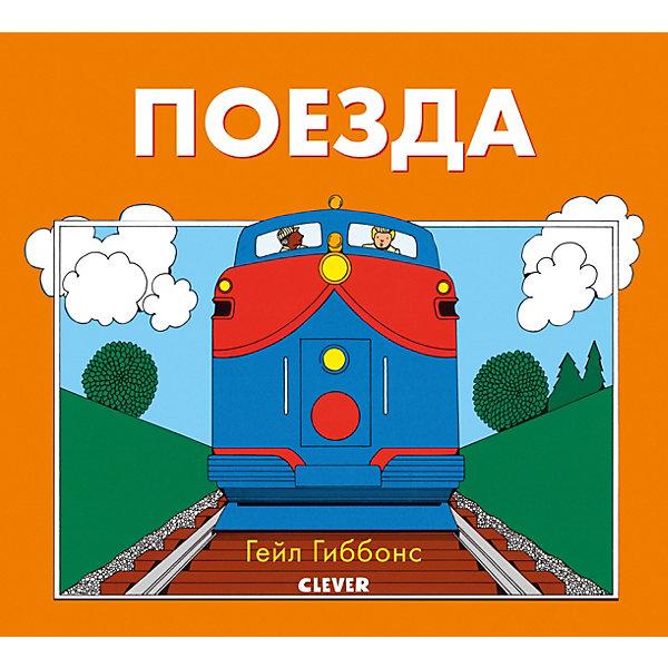 цена на Clever Книжки-картинки Поезда, Гиббонс Г.