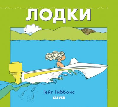 Clever Книжки-картинки