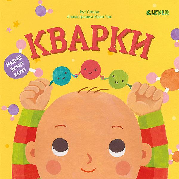 Clever Книжка Малыш любит науку. Кварки, Спиро Р. clever бакстер и его книжка кбрагадоттир р с 4 лет