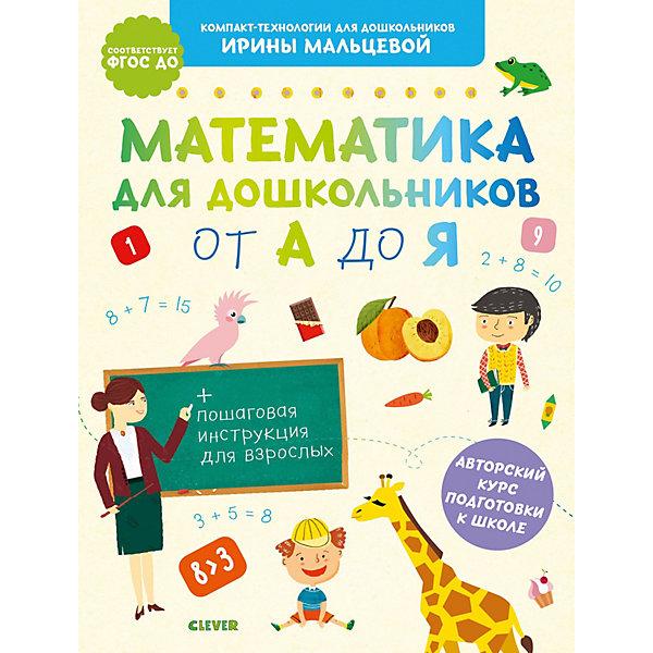 Clever Обучающая книга Математика для дошкольников от А до Я, Мальцева И.