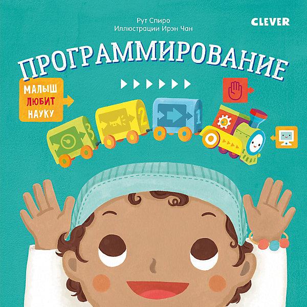 Clever Книжка Малыш любит науку. Программирование, Спиро Р. clever бакстер и его книжка кбрагадоттир р с 4 лет