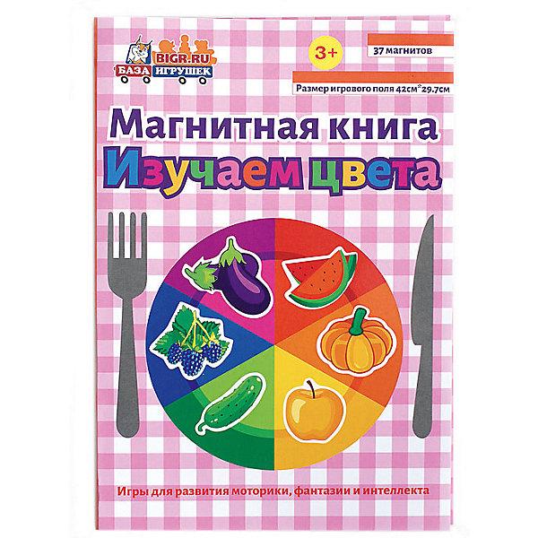Фото - База Игрушек Магнитная книга База Игрушек Изучаем цвета полесье набор игрушек для песочницы 468 цвет в ассортименте