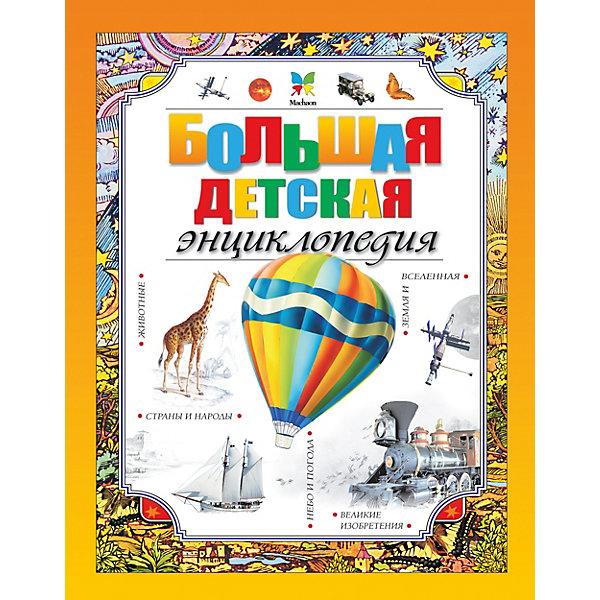 Махаон Большая детская энциклопедия махаон энциклопедия пазл читай играй учись россия