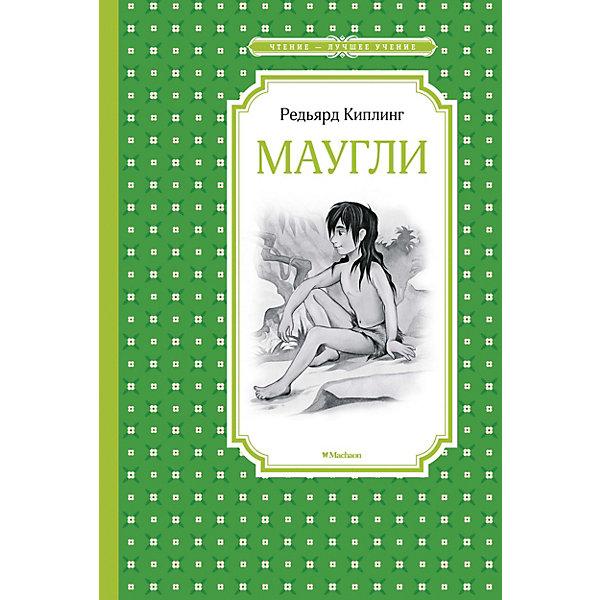 Махаон Повесть Маугли, Р. Киплинг
