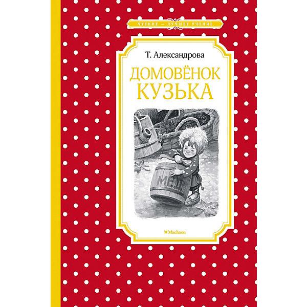 Махаон Сказка-повесть Домовёнок Кузька, Т. Александрова