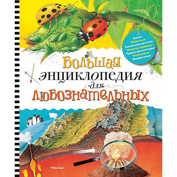 Махаон Большая энциклопедия для любознательных, Р. Коул