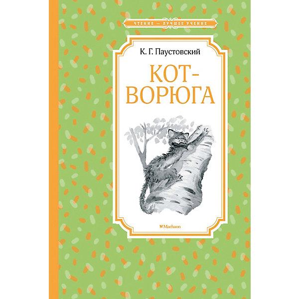 Махаон Рассказы и сказки Кот-ворюга, К. Паустовский.