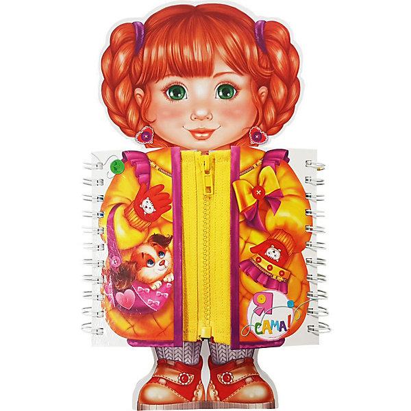 Купить Книжка-игрушка Большой тренажер для самых маленьких Я сама! , Издательство АСТ, Россия, Унисекс