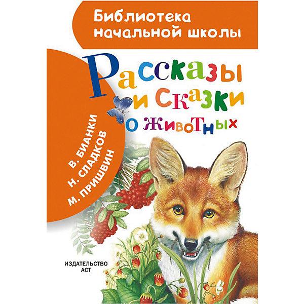 Издательство АСТ Сборник Библиотека начальной школы