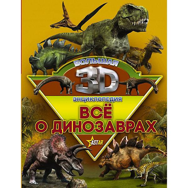 Издательство АСТ Большая 3D-энциклопедия Все о динозаврах