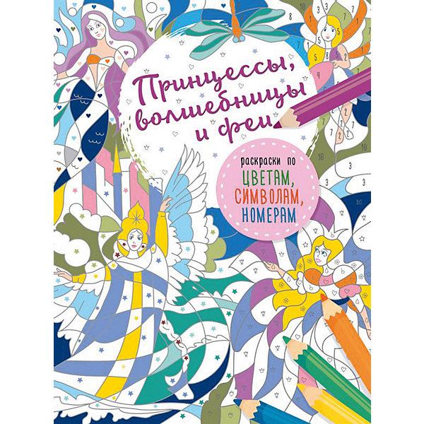 Издательство АСТ Раскраска по цветам, символам, номерам Принцессы, волшебницы и феи