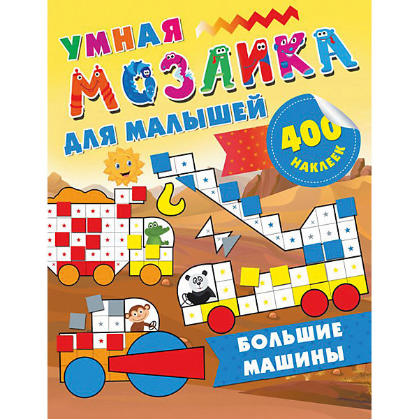Издательство АСТ Развивающая книга Умная мозаика для малышей Большие машины, 400 наклеек издательство аст пособие обучающие книжки для малышей азбука для малышей