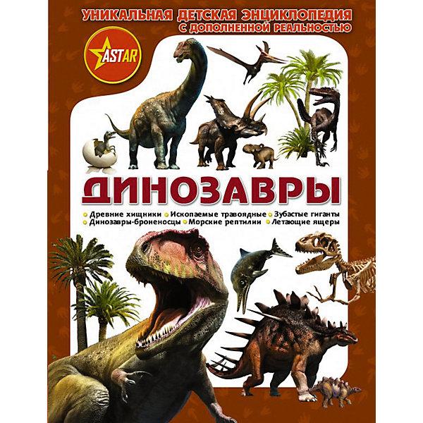 Издательство АСТ Уникальная детская энциклопедия с дополненной реальностью Динозавры