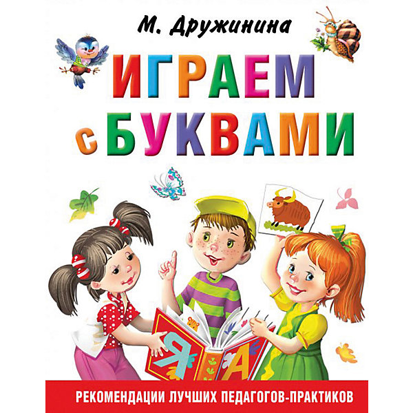 Издательство АСТ Пособие Играем с буквами, М. Дружинина дружинина м читаю и играю с любимой куклой
