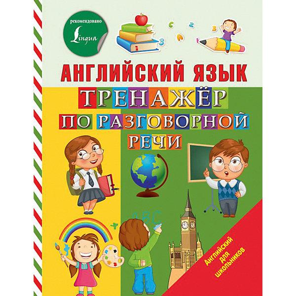 Издательство АСТ Пособие Английский для школьников язык. Тренажер по разговорной речи