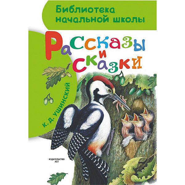 Издательство АСТ Сборник Библиотека начальной школы Рассказы и сказки