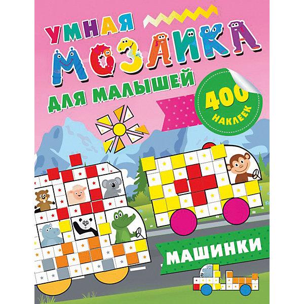 Издательство АСТ Развивающая книга Умная мозаика для малышей Машинки, 400 наклеек издательство аст пособие обучающие книжки для малышей азбука для малышей