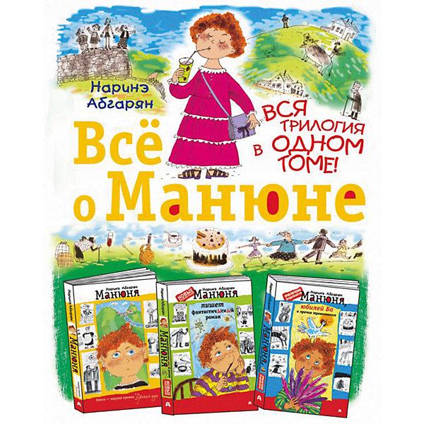 Купить Сборник Всё о Манюне , Издательство АСТ, Россия, Унисекс