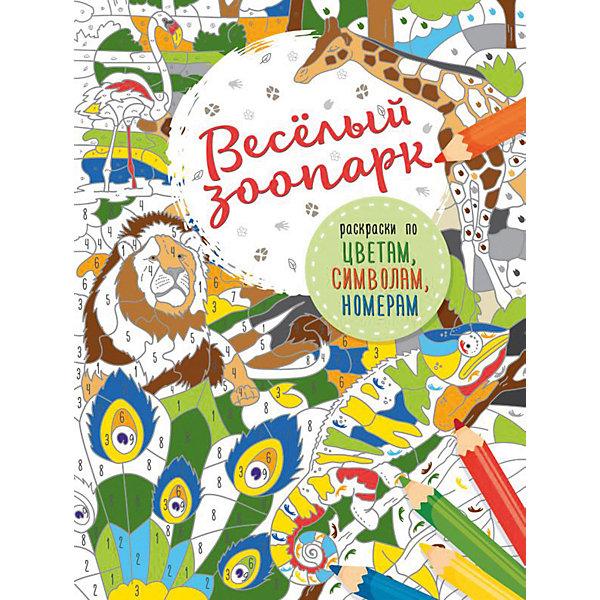 Издательство АСТ Раскраска по цветам, символам, номерам Весёлый зоопарк