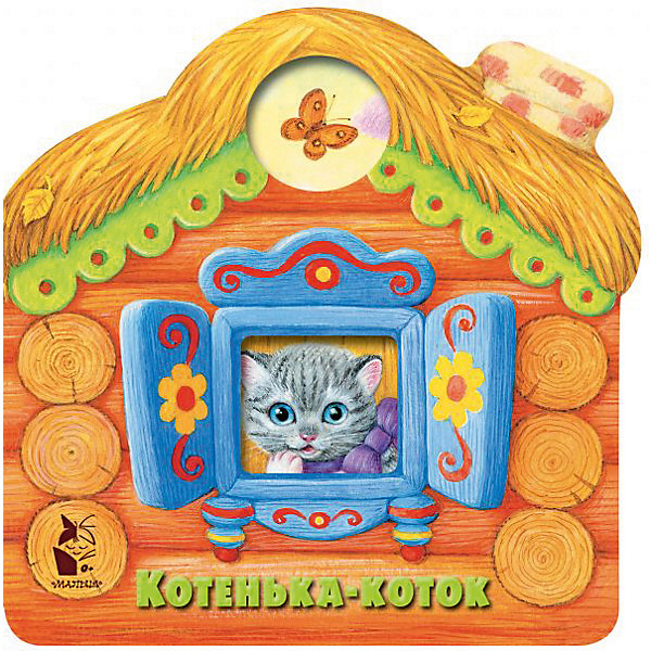 Издательство АСТ Потешки Сказки-окошки Котенька-коток