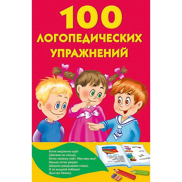 Издательство АСТ Развивающая книга 100 логопедических упражнений