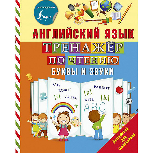 Издательство АСТ Пособие Английский для школьников язык. Тренажер по чтению. Буквы и звуки