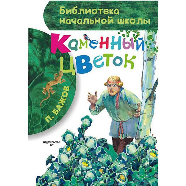 Издательство АСТ Сборник Библиотека начальной школы Каменный цветок