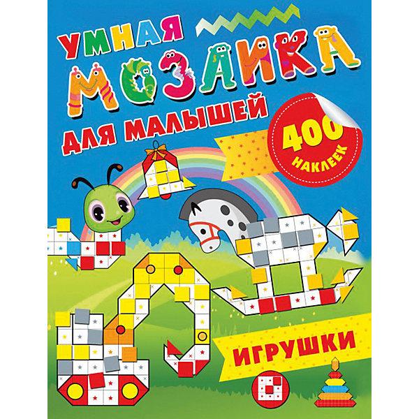 Издательство АСТ Развивающая книга Умная мозаика для малышей Игрушки, 400 наклеек издательство аст пособие обучающие книжки для малышей азбука для малышей